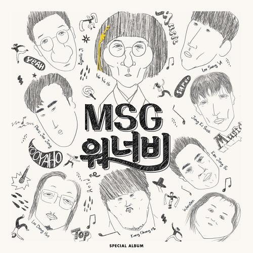MSG워너비(M.O.M)-바라만 본다 드럼악보