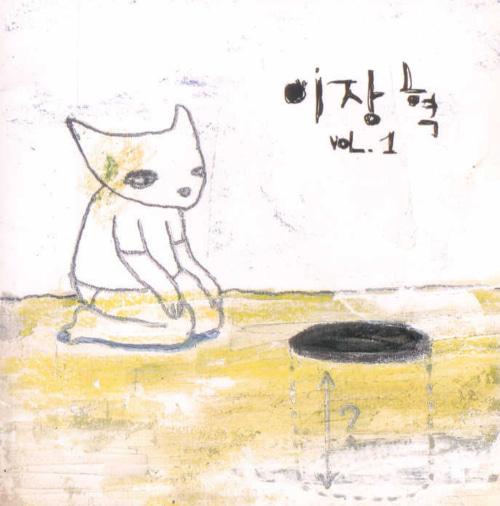 이장혁-스무살 드럼악보