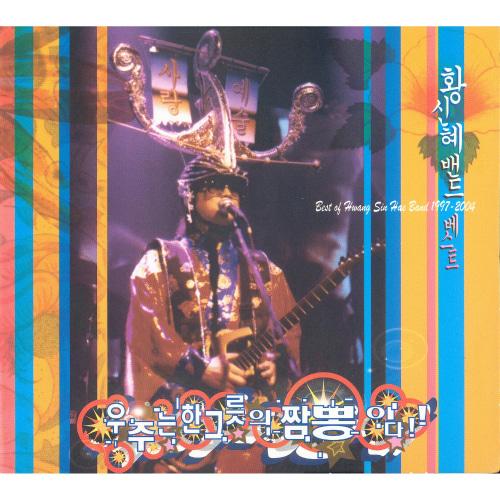황신혜 밴드-오리지날 짬뽕 드럼악보