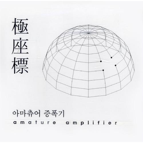 아마츄어 증폭기-금자탑 드럼악보
