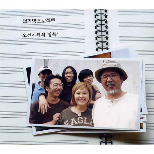 철가방 프로젝트-짬뽕과 짜장면 드럼악보