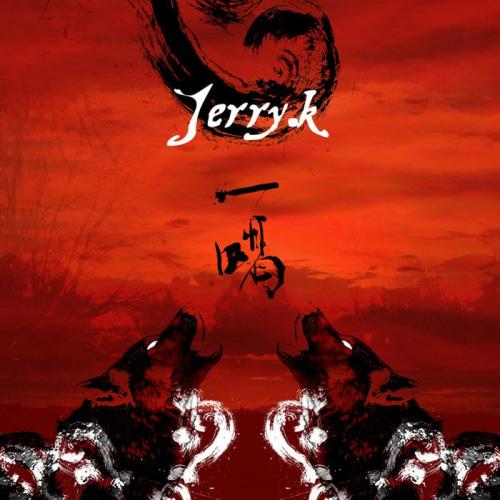 제리케이 (Jerry.k)-맹종 (Feat. 화나) (Bonus Track) 드럼악보