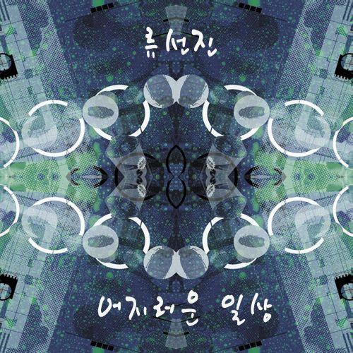류선진-악마의 손짓 드럼악보