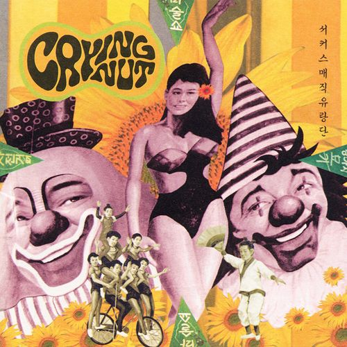 크라잉넛 (CRYING NUT)-서커스 매직 유랑단 드럼악보