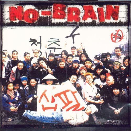 노브레인-청춘 98 드럼악보