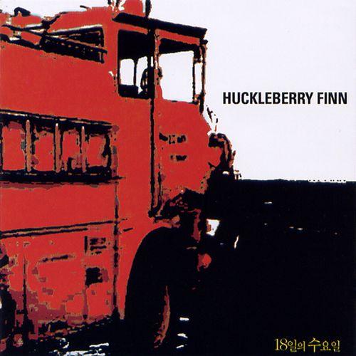 허클베리 핀-Huckleberry Finn 드럼악보