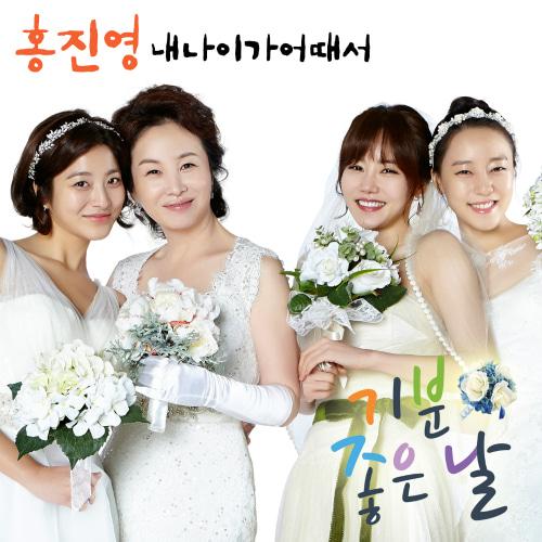 홍진영-내 나이가 어때서 (Ballad Ver.) 드럼악보