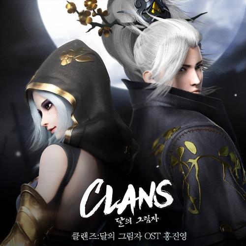 홍진영-달의 그림자 드럼악보