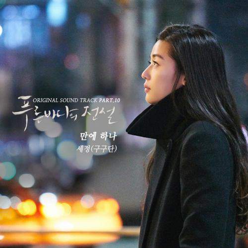 김세정-만에 하나 드럼악보