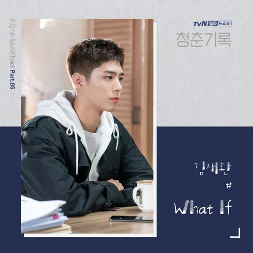 김재환-What If 드럼악보