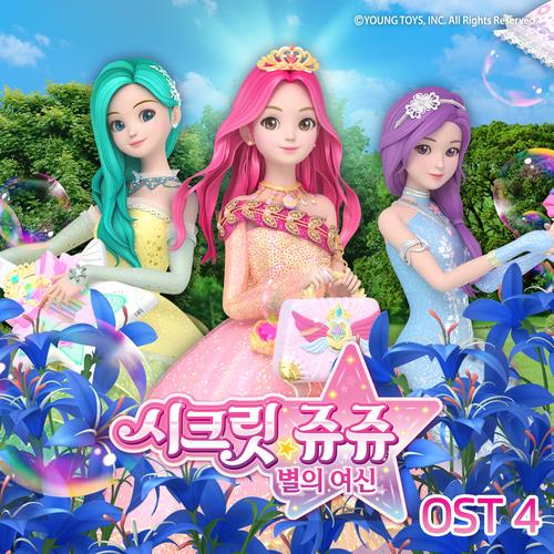 시크릿 쥬쥬 별의 여신-우리들의 선샤인빌 드럼악보
