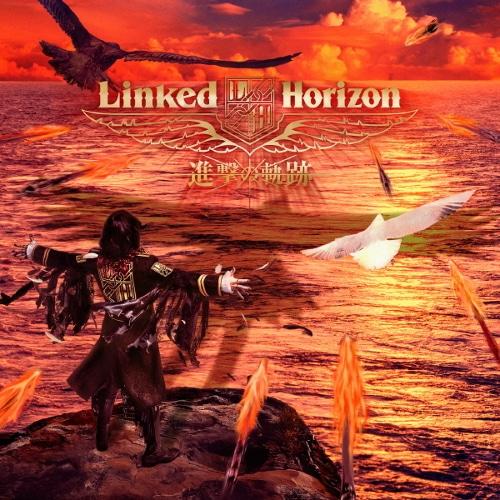 Linked Horizon-心臟を捧げよ! / Shinzouwo Sasageyo! (심장을 바쳐라!) (TV애니메이션 드럼악보
