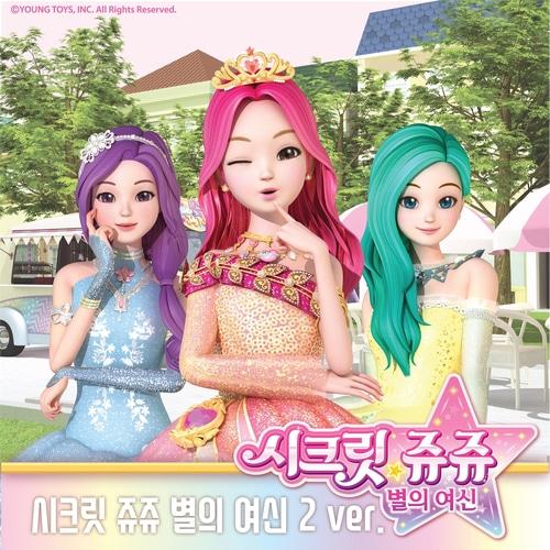시크릿 쥬쥬 별의 여신-빛나는 친구들 드럼악보