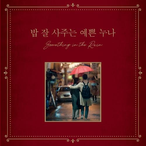 Rachael Yamagata-Something in the Rain 드럼악보