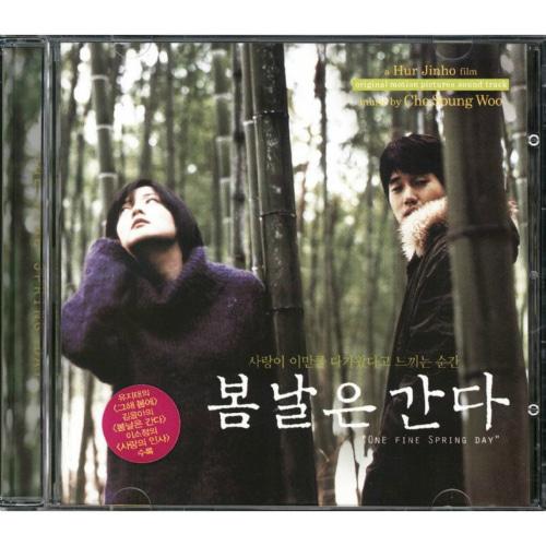 김윤아-봄날은 간다 드럼악보
