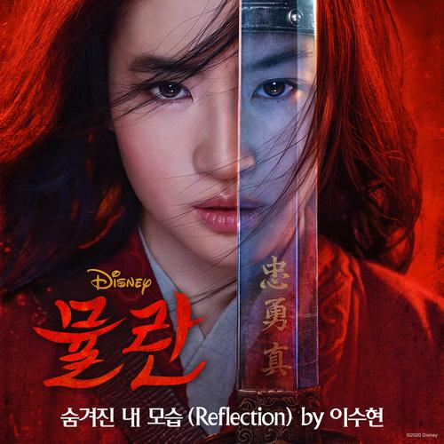이수현-숨겨진 내 모습 (From Mulan/Soundtrack Version) 드럼악보