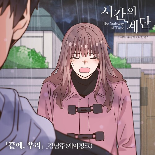 김남주 (에이핑크)-끝에, 우리 (시간의 계단 X 김남주 (에이핑크)) 드럼악보