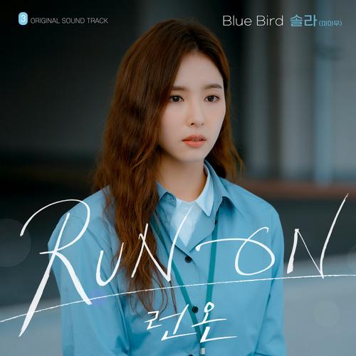 솔라 (마마무)-Blue Bird 드럼악보