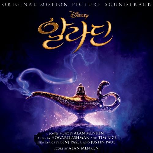 Naomi Scott-Speechless (Full) (From Aladdin/Soundtrack Version) 드럼악보