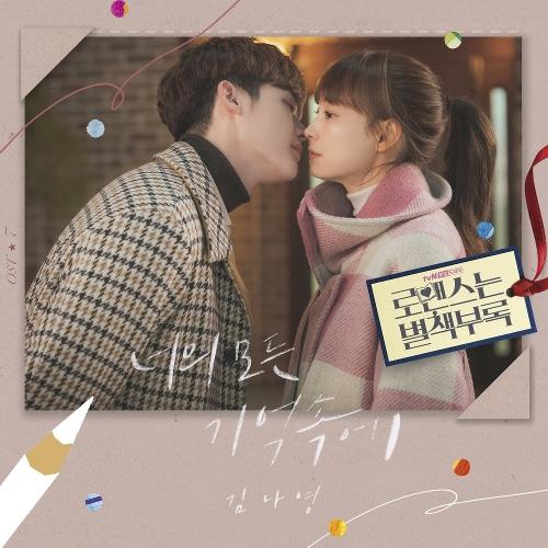 김나영-너의 모든 기억속에 드럼악보