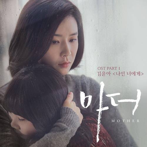 김윤아-나인 너에게 드럼악보
