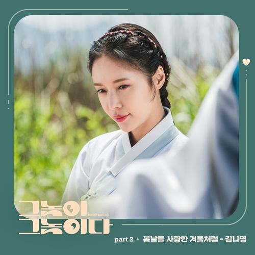 김나영-봄날을 사랑한 겨울처럼 드럼악보