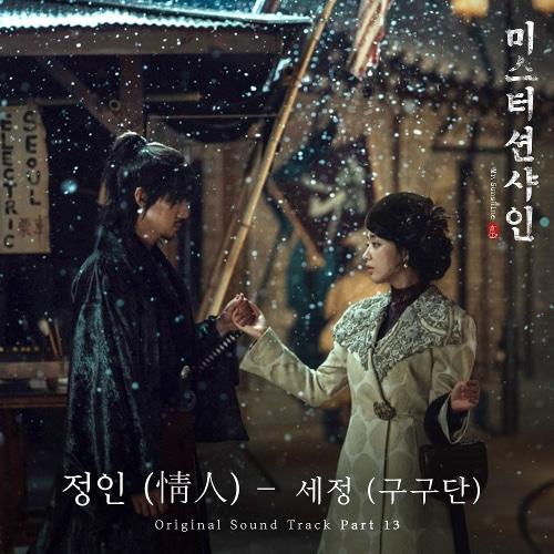 김세정-정인 (情人) 드럼악보