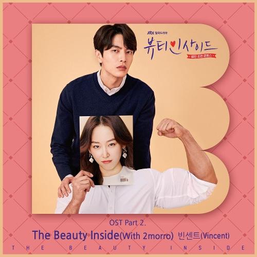 빈센트-The Beauty Inside (With 2morro) 드럼악보