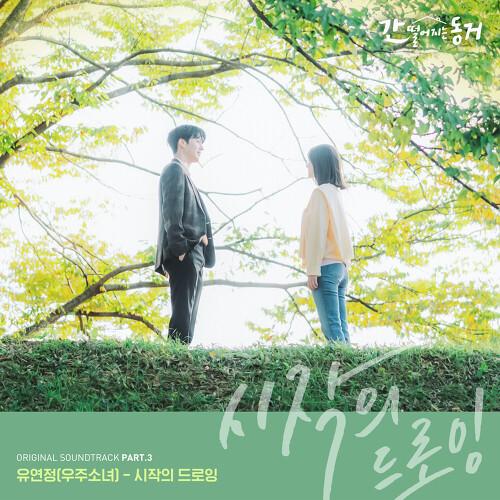 유연정 (우주소녀)-시작의 드로잉 드럼악보