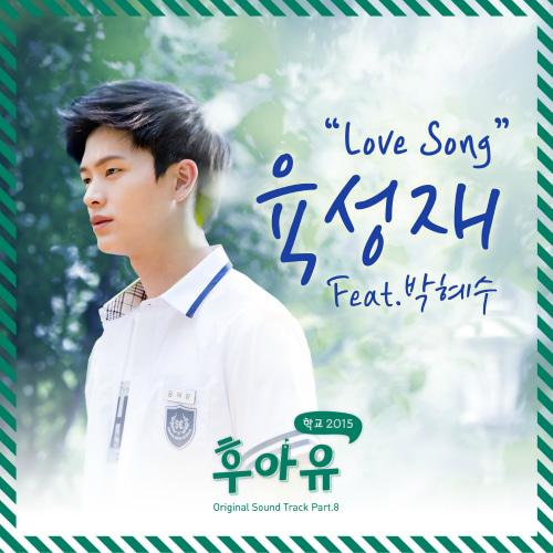 육성재 (비투비)-Love Song (Feat. 박혜수) 드럼악보