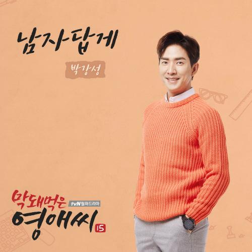 박강성-남자답게 드럼악보