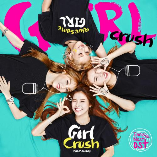 마마무 (Mamamoo)-Girl Crush 드럼악보