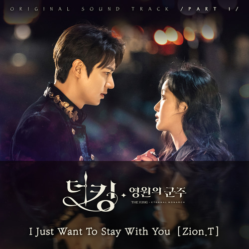 Zion.T-I Just Want To Stay With You 드럼악보