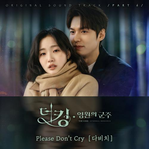 다비치-Please Don't Cry 드럼악보
