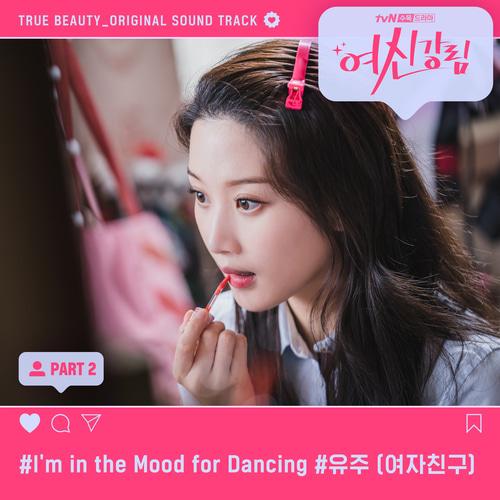 유주 (여자친구)-I'm in the Mood for Dancing 드럼악보