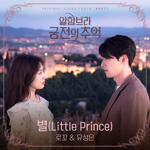 로꼬-별 (Little Prince) 드럼악보