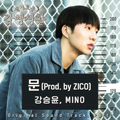 강승윤-문 (Prod. by ZICO) 드럼악보