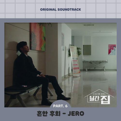 JERO-흔한 후회 드럼악보