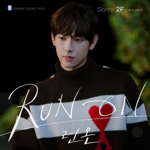 2F (신용재, 김원주)-Sorry 드럼악보
