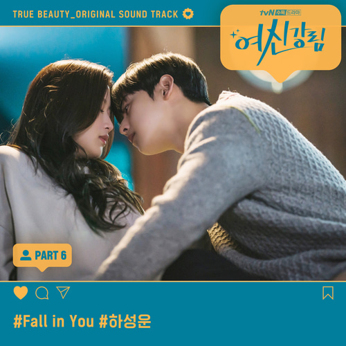하성운-Fall in You 드럼악보