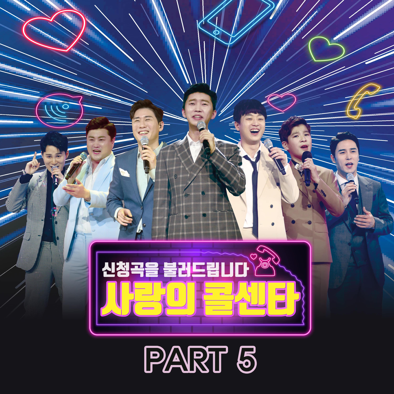 임영웅,홍진영-그대안의 블루