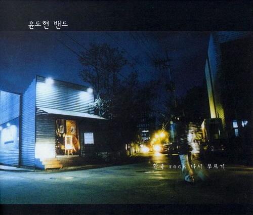 YB (윤도현밴드)-담배가게 아가씨