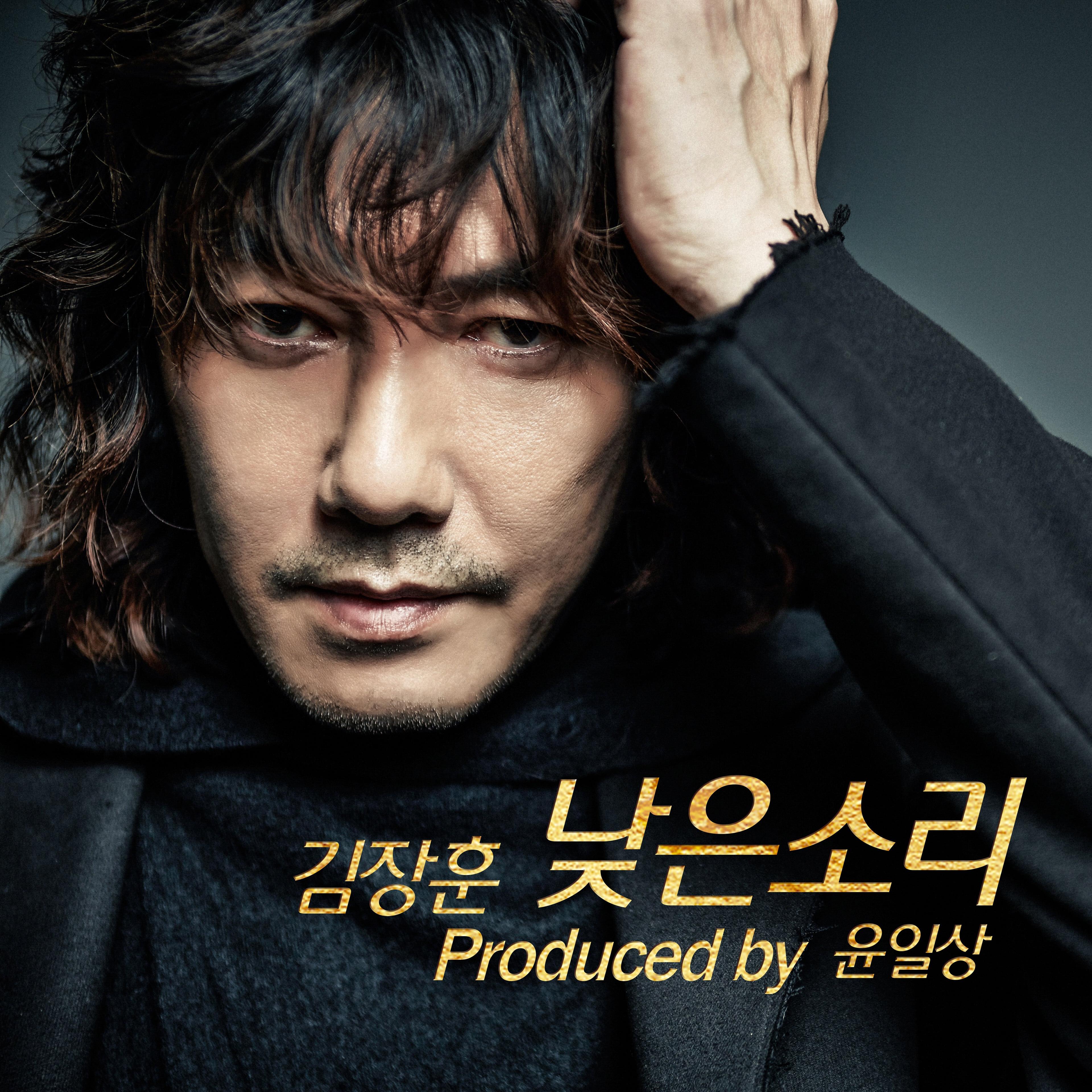 김장훈-낮은소리