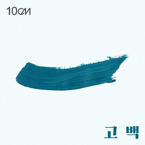 10CM-고백