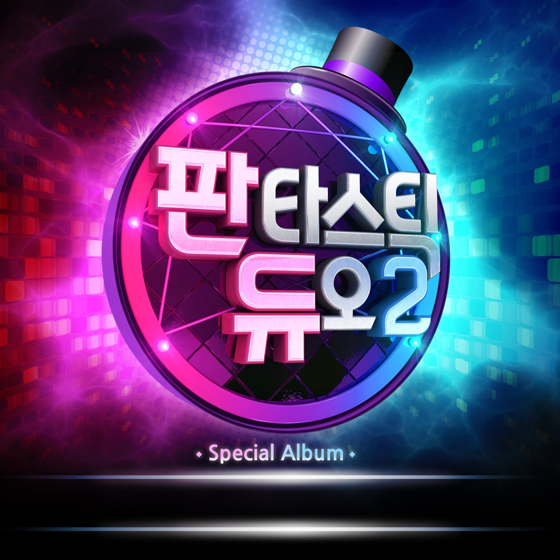 설운도,홍진영-Be Happy
