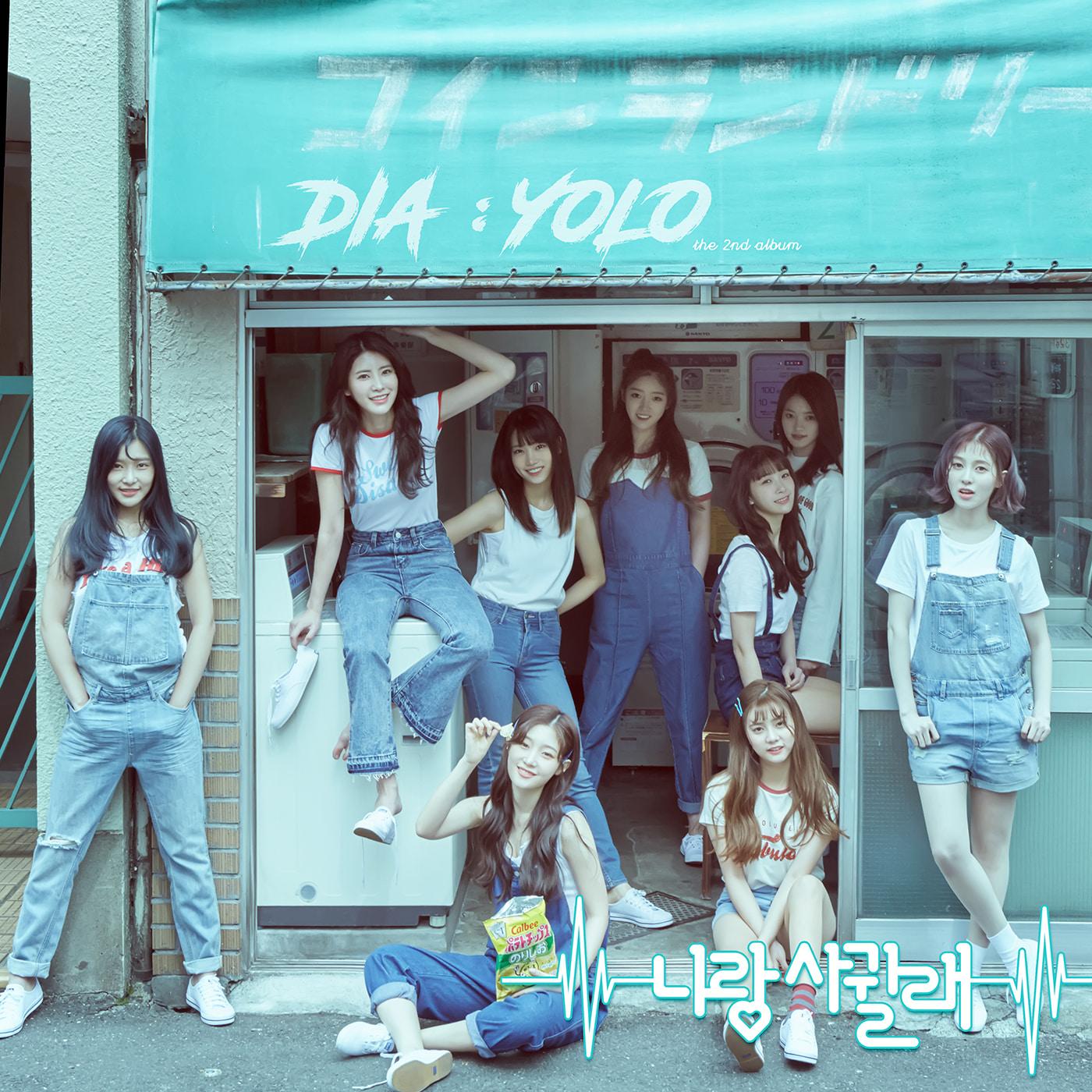 홍진영,다이아 (DIA),김연자-꽃,달,술