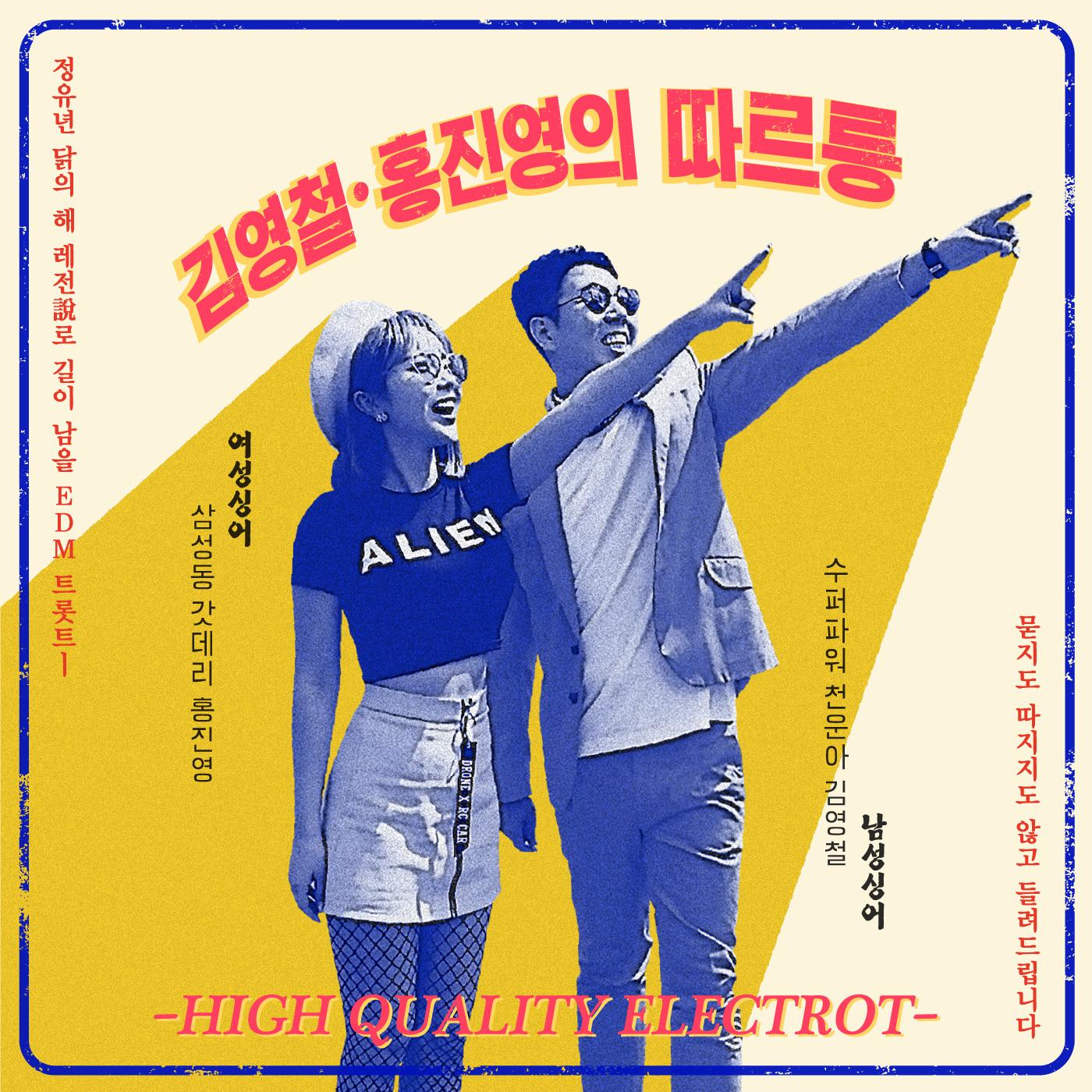 홍진영-따르릉 (작곡가 VER.)