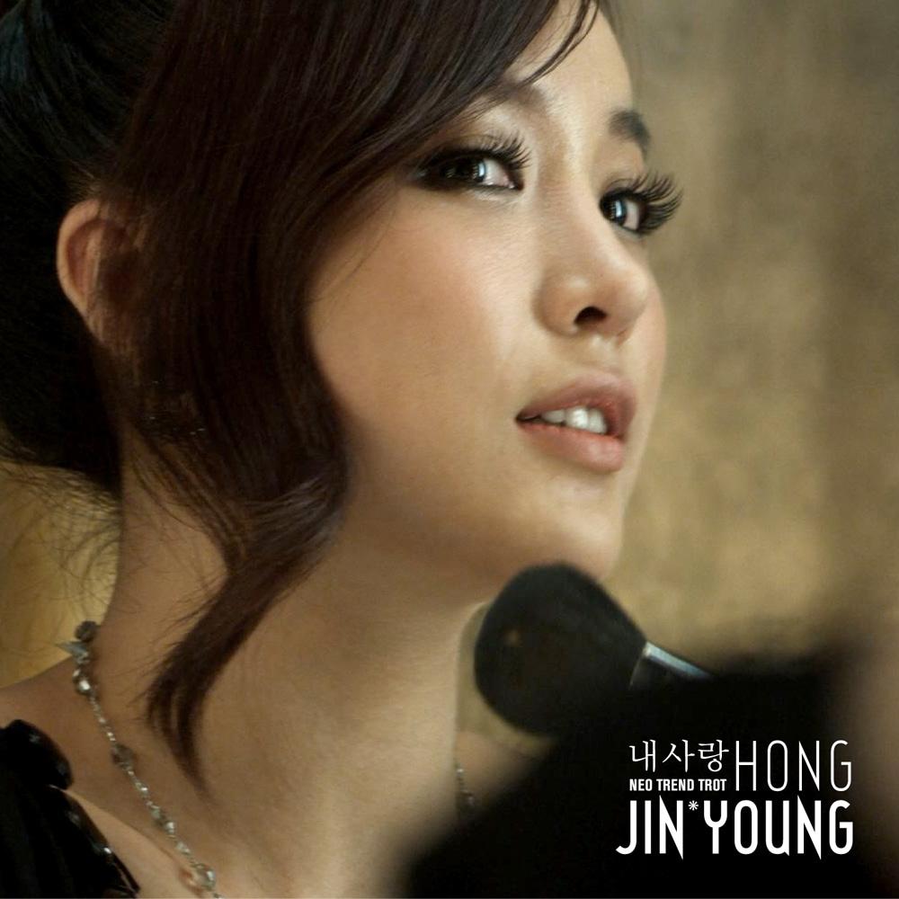 홍진영-내사랑