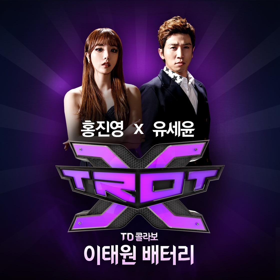 유세윤,홍진영-이태원 배터리