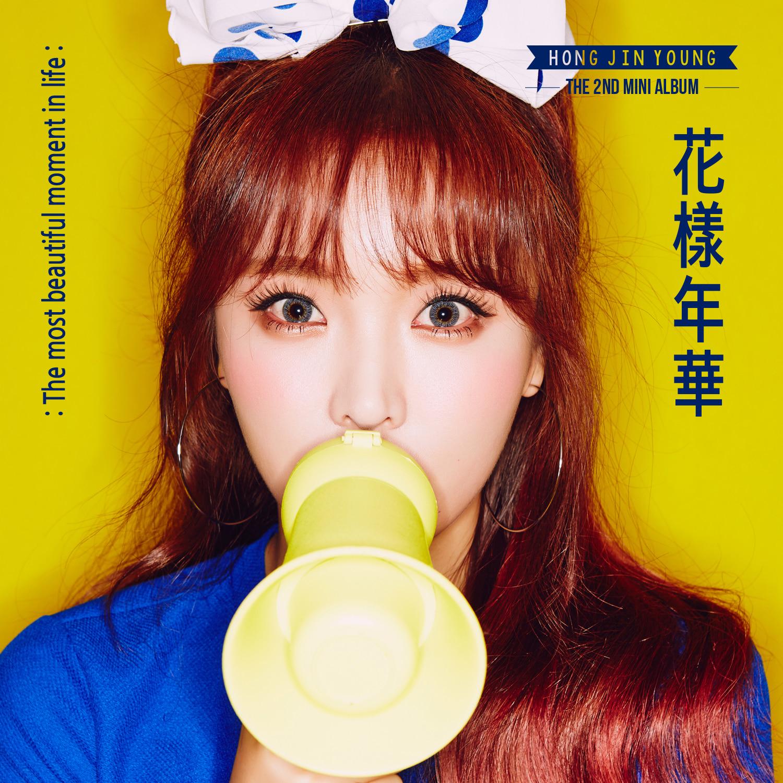 홍진영-사랑의 배터리 (2014 Ver.)